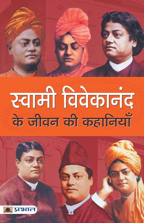 Swami Vivekanand Ke Jeevan Ki Kahaniyan (hindi)