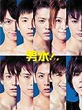 男水! 下巻[DVD]