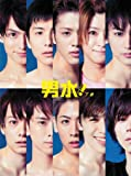 男水! 下巻[Blu-ray]