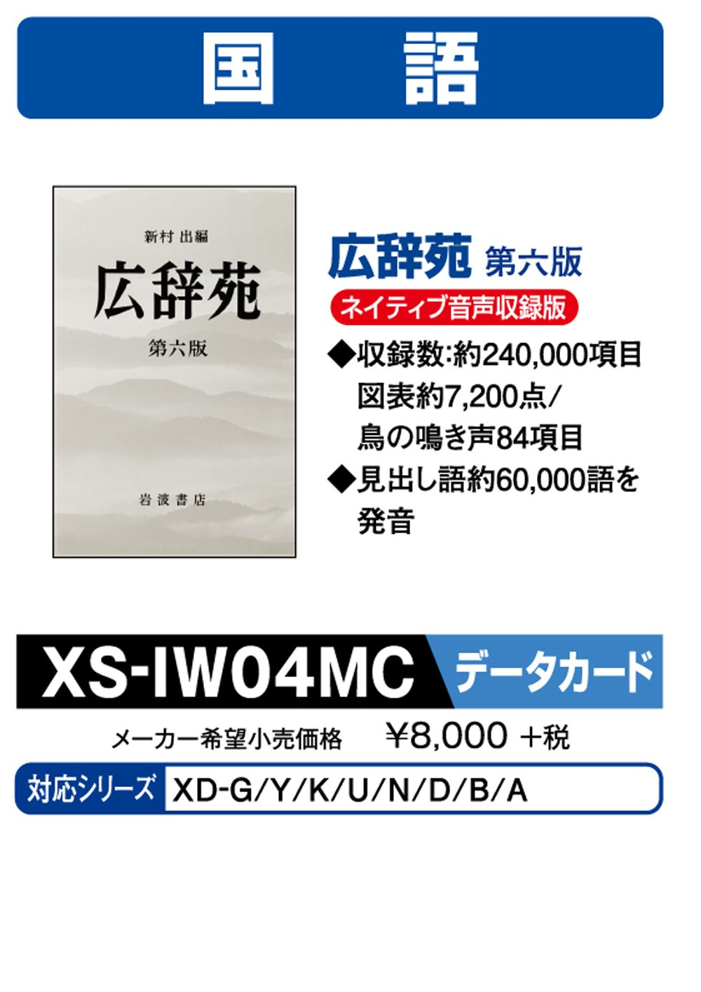 Casio electronic dictionary add content microSD card version Kojien sixth edition XS-IW04MC