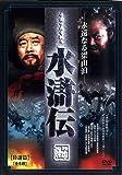 [DVD]水滸伝 永遠なる梁山泊 全8枚組 スリムパック