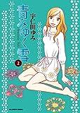 青みゆく雪 2 (ビッグコミックス)