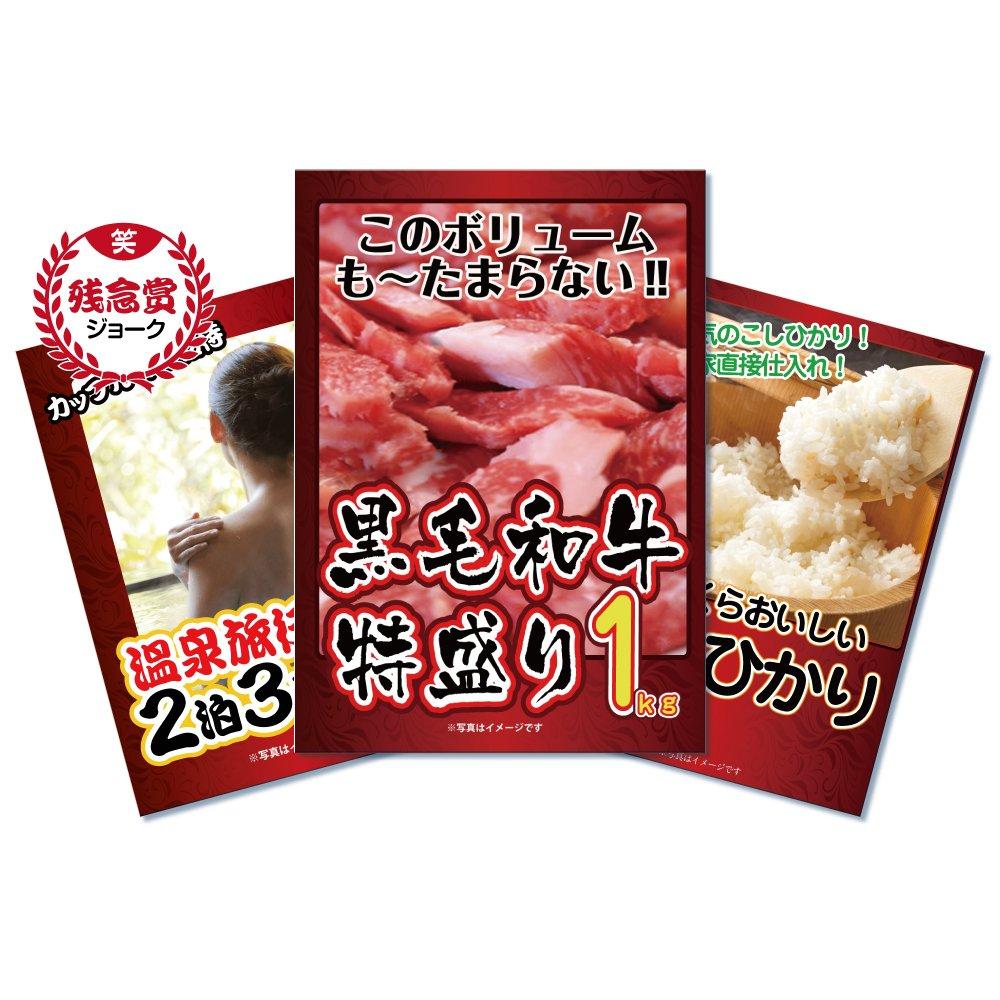景品セット 3点 …黒毛和牛肉 特盛り 1kg、コシヒカリ米 2kg、おもしろジョーク賞品:温泉旅行ペアチケット B01LWQFO5T