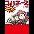 コハエースEX (カドカワデジタルコミックス)