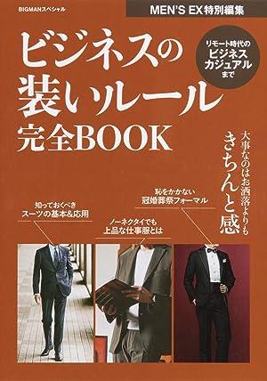 ビジネスの装いルール完全BOOK 目指すべきはお洒落よりも「きちんと感」 (BIGMANスペシャル MEN'S EX特別編集)