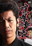 喧嘩番長 [DVD]