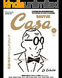 Casa BRUTUS(カーサ ブルータス) 2019年 3月号 [ル・コルビュジエと世界遺産] [雑誌]