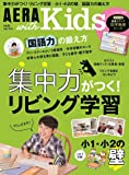 AERA with Kids (アエラ ウィズ キッズ) 2018年 春号 [雑誌]