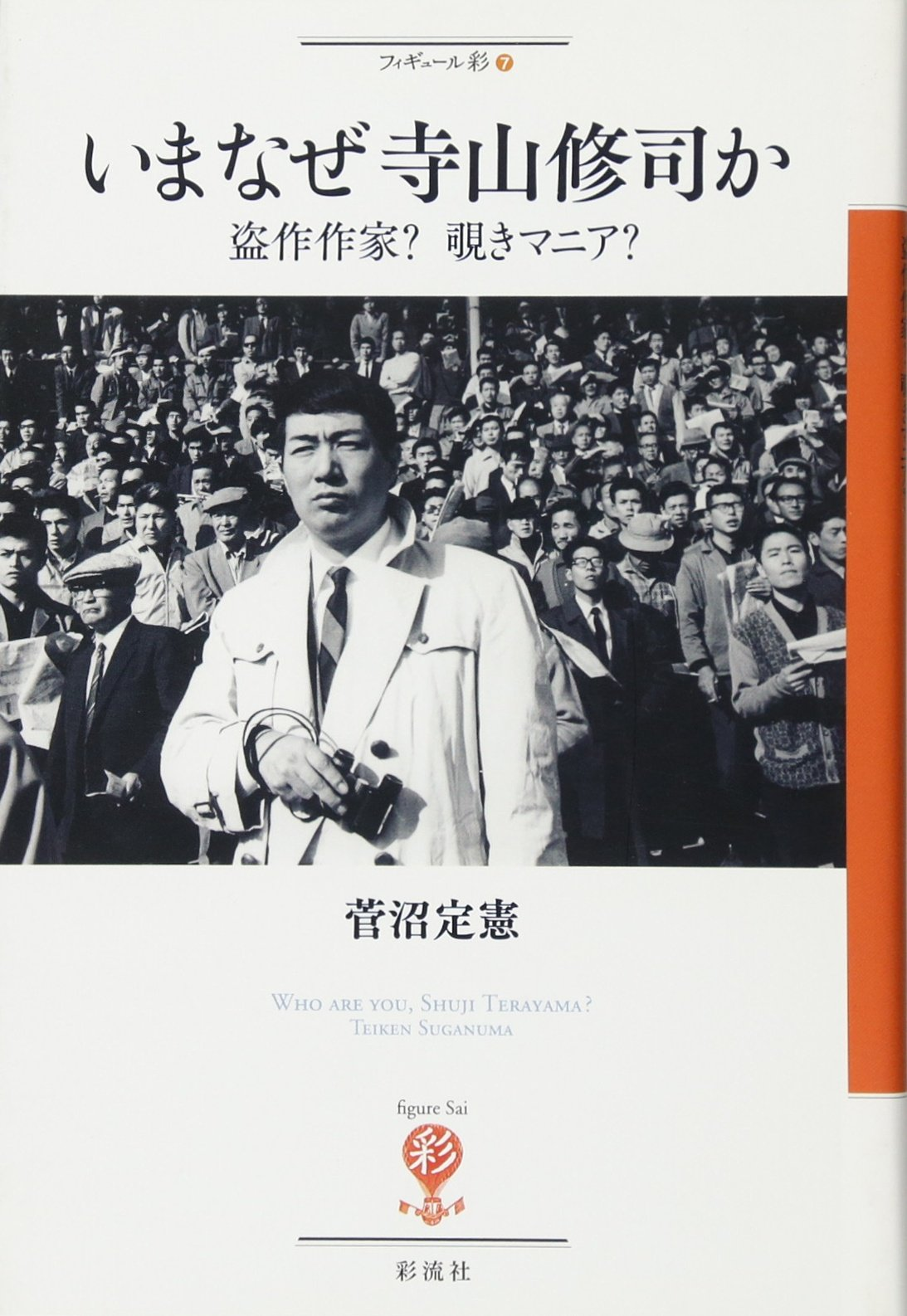 Read Online Ima naze Terayama Shūji ka : tōsaku sakka? nozoki mania? ebook