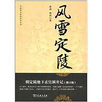 风雪定陵——明定陵地下玄宫洞开记(修订版)