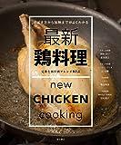 最新 鶏料理 -定番と部位別アレンジ82品-