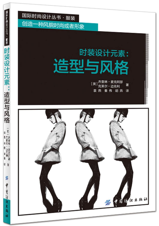 Fashion Design Elements The Shape And Style Chinese Edition Ying Jie Kui Lin Mai Ke A Se 9787506499927 Amazon Com Books