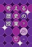 考える歴史の授業: 近現代の日本と世界の歴史を考えあう (下)