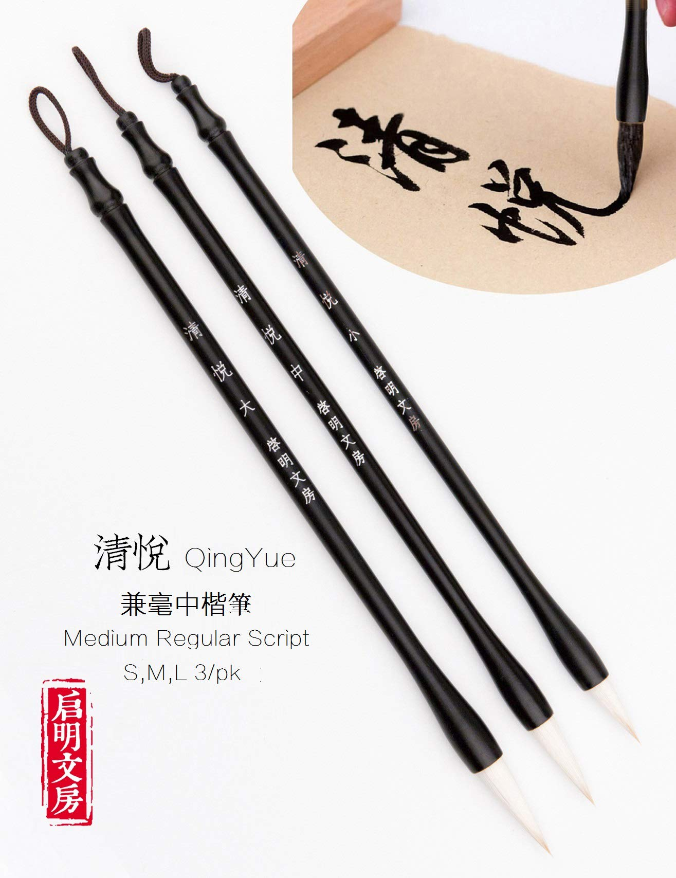 QiMing WenFang QingYue Zhongkai Chinese Brush, Yang Jian Hao Chinese Calligraphy Brush for Regular Script/ KaiShu, running script/ Xing shu, cursive/ Cao Shu (QingYue 3pcs Set Small+Medium+Large)