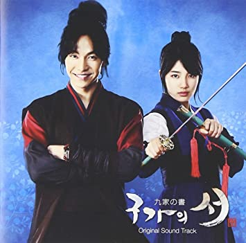 Video Ost Gu Family Book 3gp
