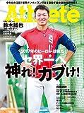 広島アスリートマガジン2017年2月号 2017年のヒーローは俺だ!  セ界一へ 神れ! カブけ!