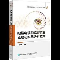 扫描电镜和能谱仪的原理与实用分析技术