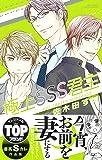 極上SSS君主 (ミッシィコミックスYLC Collection)