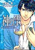 神の雫(17) (モーニングコミックス)
