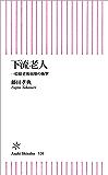 下流老人 一億総老後崩壊の衝撃 (朝日新書)