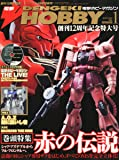 電撃 HOBBY MAGAZINE (ホビーマガジン) 2011年 01月号 [雑誌]