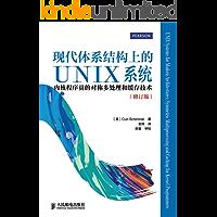 现代体系结构上的UNIX系统:内核程序员的对称多处理和缓存技术(修订版)(异步图书)