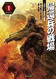 帰還兵の戦場1 (コロニー星系の悪夢) (創元SF文庫)