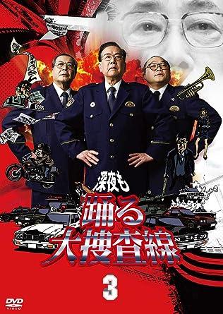 Amazon | 深夜も踊る大捜査線3 [DVD] -TVドラマ