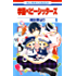 学園ベビーシッターズ 6 (花とゆめコミックス)