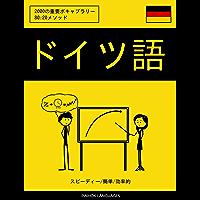 ドイツ語を学ぶ スピーディー/簡単/効率的: 2000の重要ボキャブラリー