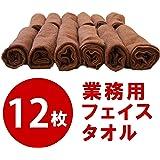 【ダークブラウン】フェイスタオル240匁業務用12枚セット 色落ちしにくいスレン染め ブラウン 茶色 02-060-12P-BR