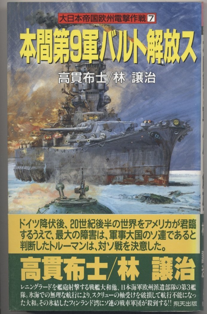 第3軍 (日本軍) - Third Army (Japan) - JapaneseClass.jp