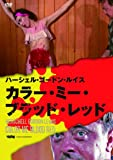 カラー・ミー・ブラッド・レッド(〇〇までにこれは観ろ! ) [DVD]