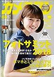 カメラマン 2018年5月号 [雑誌]