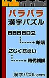 バラバラ漢字パズル