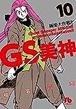 GS美神 極楽大作戦!! 10 (小学館文庫 しH 16)