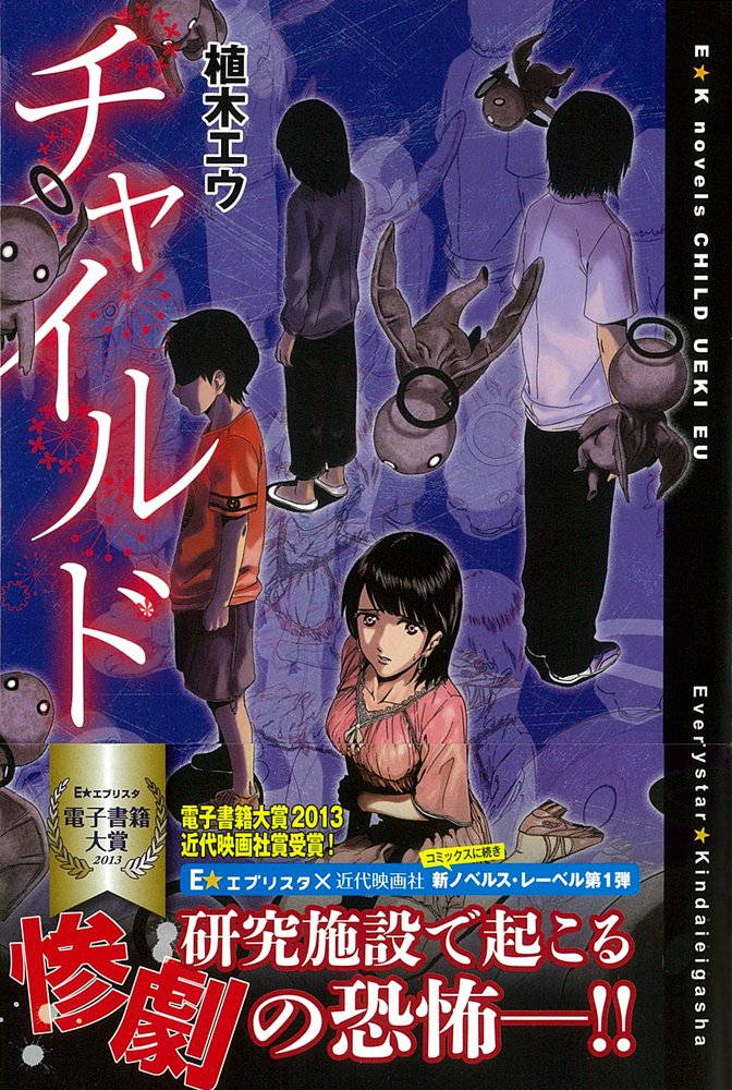 Download チャイルド (E★Kノベルス) ebook