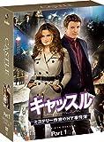 キャッスル/ミステリー作家のNY事件簿 シーズン5 コレクターズ BOX Part1 [DVD]