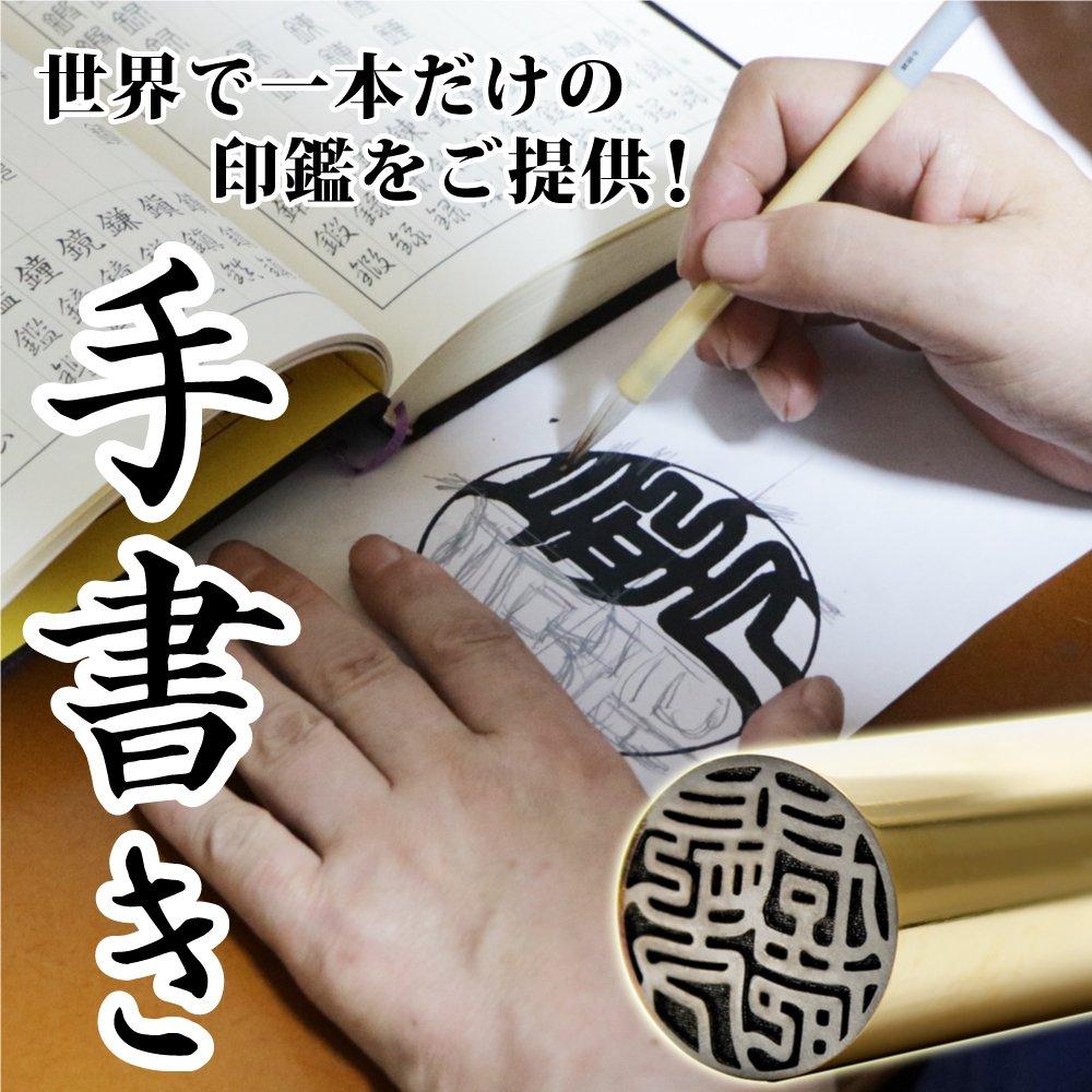 【印影確認】ができる【手書きのチタン印鑑】プレミアムミラーゴールド【15mm】実印 銀行印   B077P55X77