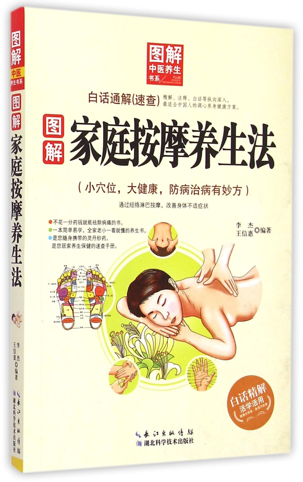 Download Illustration of Family Massage Regimen (Chinese Edition) ebook