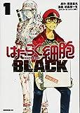 はたらく細胞BLACK(1) (モーニング KC)