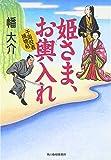 姫さま、お輿入れ―千両役者捕物帖 (時代小説文庫)
