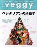 Veggy(ベジィ) 2015年 08 月号 [雑誌]