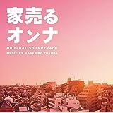 家売るオンナ オリジナル・サウンドトラック