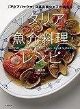 「アクアパッツァ」日髙良実シェフが教えるイタリア魚介料理レシピ