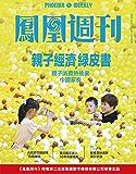 """""""亲子经济""""绿皮书  香港凤凰周刊2019年第9期"""