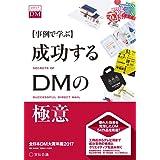 【事例で学ぶ】成功するDMの極意 全日本DM大賞年鑑2017