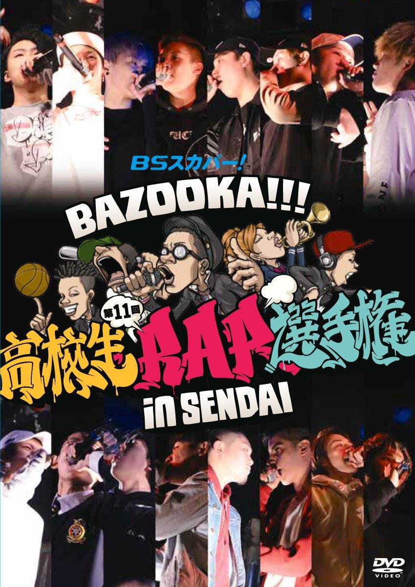 BSスカパー! BAZOOKA!!! 第11回高校生RAP選手権 in 仙台 [DVD]小籔千豊 (出演), やべきょうすけ (出演)