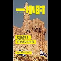 以色列 2:在危机中生存 (知乎「一小时」系列)