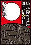新装版 照れ降れ長屋風聞帖〈一〉-大江戸人情小太刀 (双葉文庫)